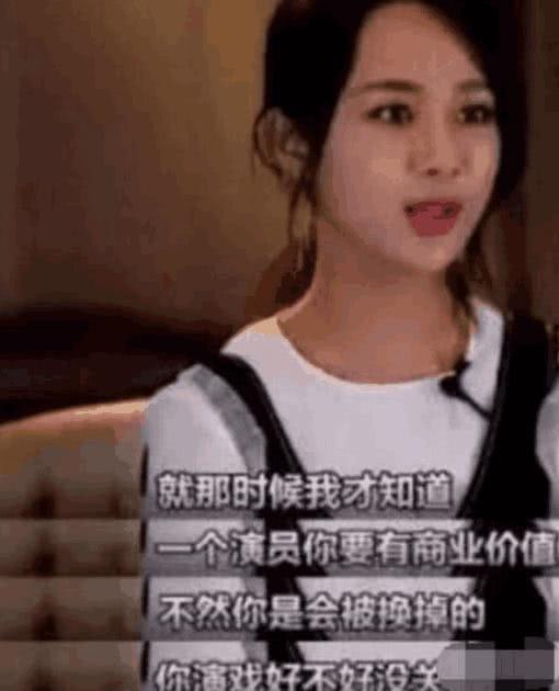 杨紫说出了娱乐圈的黑幕,曝光了baby演技这么差为什么还片约不断 娱乐 第4张