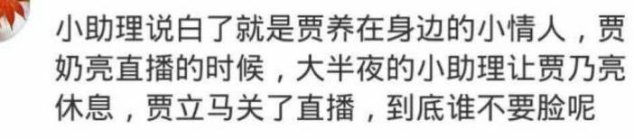 李小璐贾乃亮双方助理开撕,互爆黑料 娱乐 第9张
