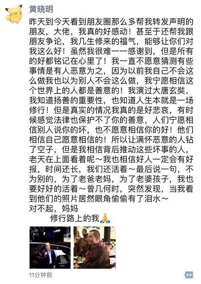 黄晓明朋友圈发文:为了老爸老妈,为了老婆孩子,我也要好好的活着 明星 第2张
