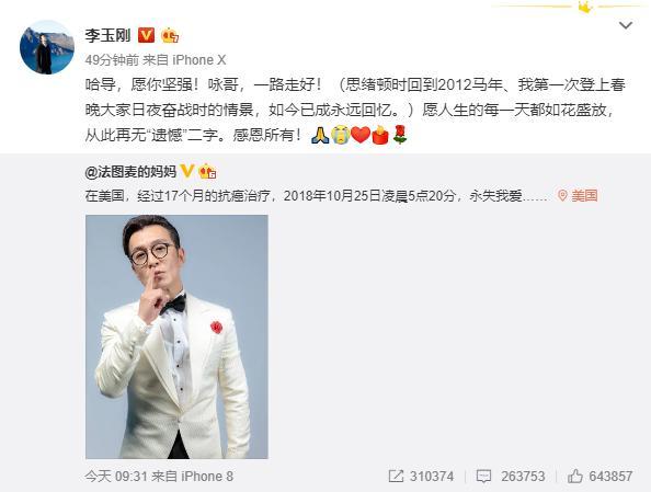 李咏去世年仅50岁,倪萍章子怡等悼念 娱乐 第6张