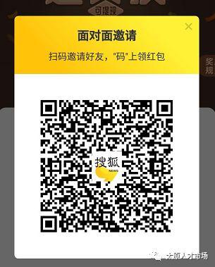 搜狐新闻资讯app,看新闻赚钱,兼职赚钱项目列举。 职场 第4张