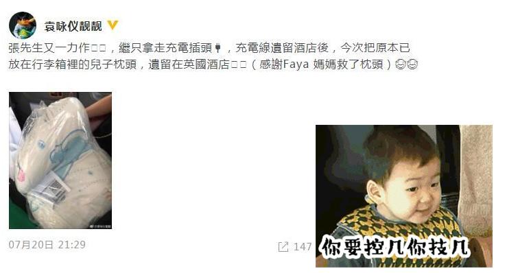 袁咏仪公审张智霖,到底是公审还是撒狗粮 明星 第2张