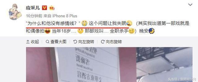 56岁的刘德华合影应采儿,陈小春三十秒到达战场 娱乐 第2张