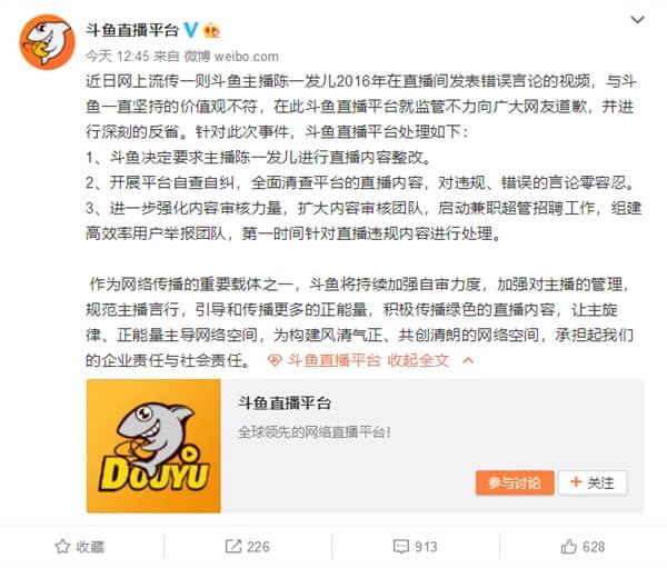 斗鱼官方回应女主播陈一发调侃大屠杀视频一事 娱乐 第2张