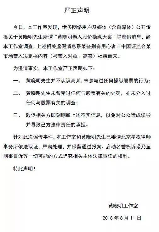 黄晓明股票操纵案是怎么回事,曾组团操作长生生物 社会 第2张