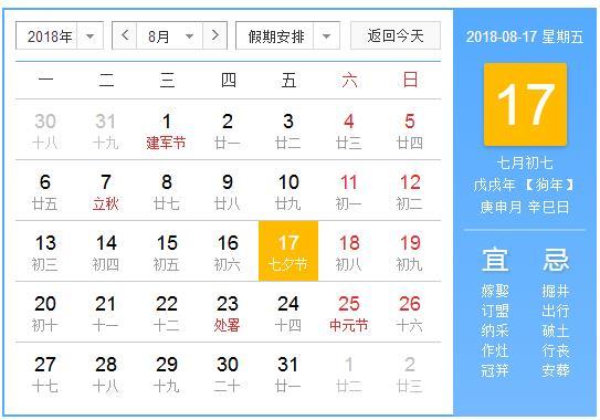 七夕节是几月几日,情人节送什么礼物给亲爱的人 情感 第1张