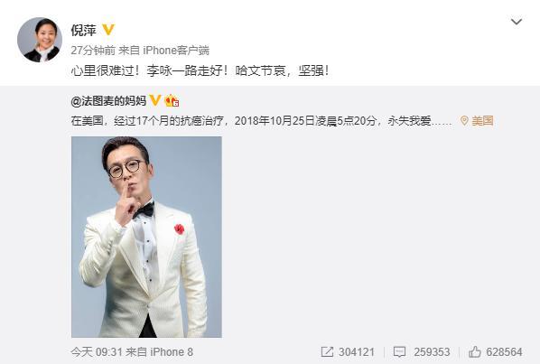 李咏去世年仅50岁,倪萍章子怡等悼念 娱乐 第2张