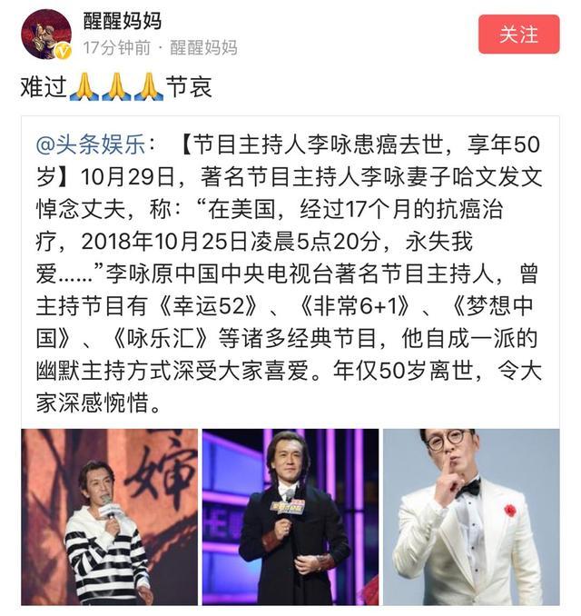李咏去世年仅50岁,倪萍章子怡等悼念 娱乐 第3张