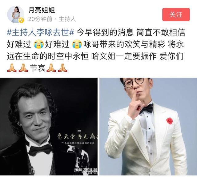 李咏去世年仅50岁,倪萍章子怡等悼念 娱乐 第4张